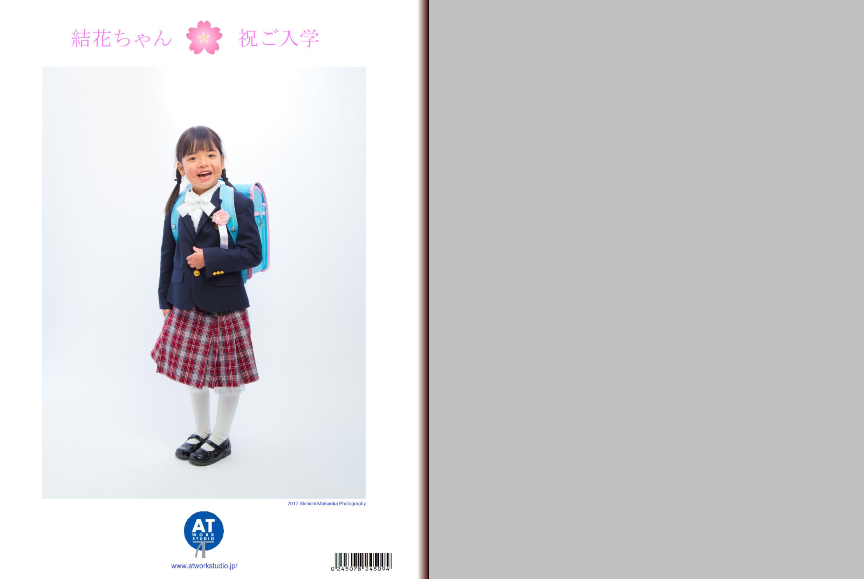 入学記念写真で作ったフォトブックの背表紙